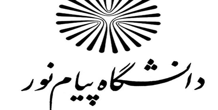 مهلت ثبت نام در دانشگاه پیام نور تا 15 بهمن تمدید شد