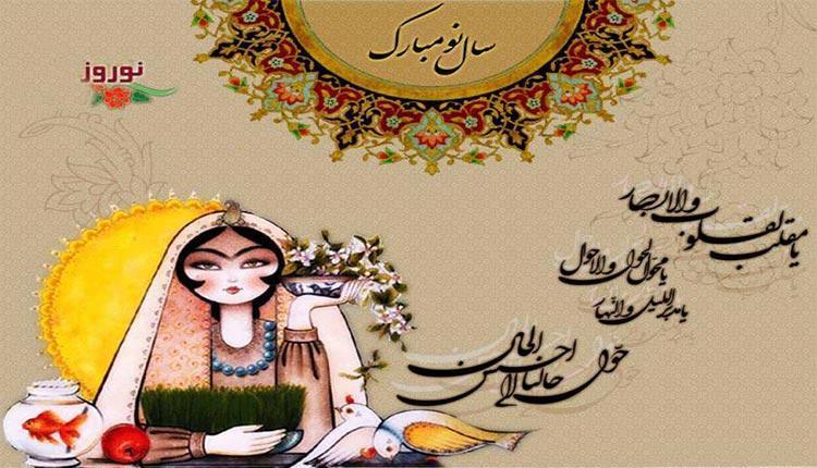 21 پیغام تبریک عید نوروز به خواهر جدید و احساسی