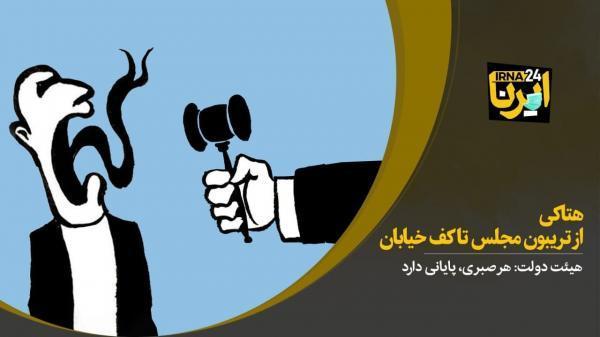 خبرنگاران هتاکی؛ از تریبون مجلس تا کف خیابان